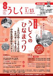 広報うしく 令和2年1月15日発行 第1257号に関するページ