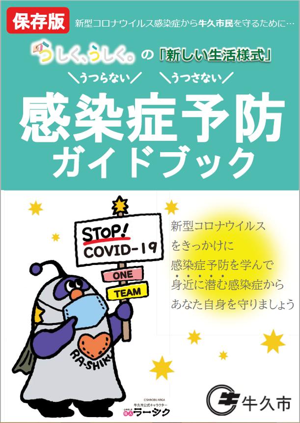 市民の皆さまに向けて「【保存版】感染症予防ガイドブック」を作成し、全戸配布!に関するページ