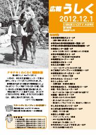 広報うしく平成24年12月1日豪表紙