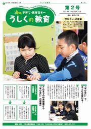 うしくの教育平成26年5月発行