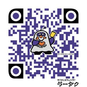 バスロケシステムQRコード(ラーシク)