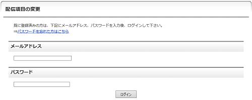 配信項目の変更画面イメージ