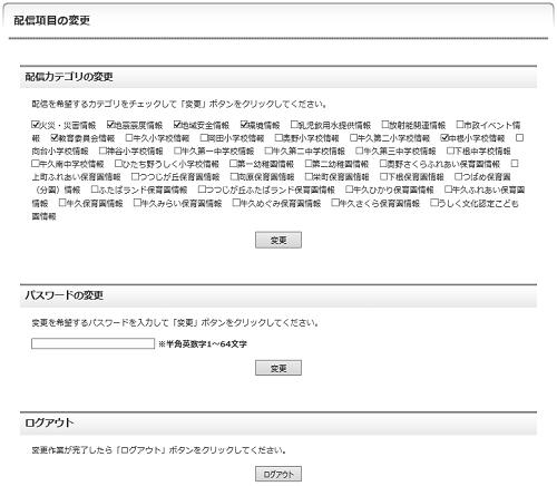 メールアドレス及びパスワード入力後の配信項目の変更画面イメージ