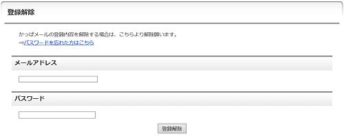 登録解除画面