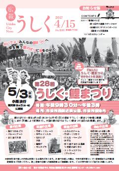 広報うしく平成29年4月15日号表紙