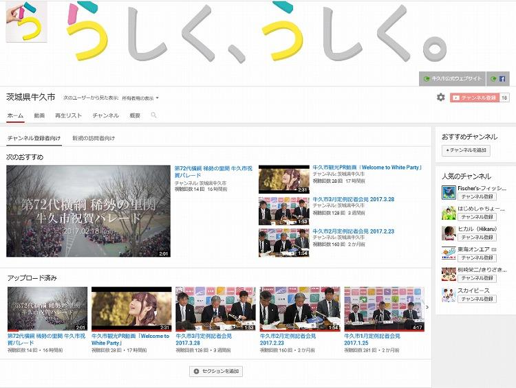 牛久市YouTube公式チャンネル画像