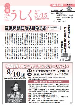 広報うしく平成29年5月15日号表紙