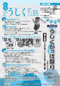 広報うしく平成29年7月15日号表紙