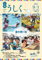 広報うしく平成29年9月1日号表紙