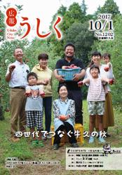 広報うしく 平成29年10月1日号表紙
