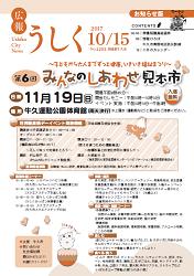 広報うしく平成29年10月15日号表紙