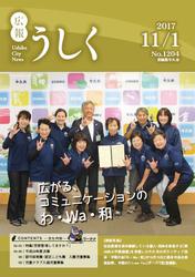 広報うしく平成29年11月1日号表紙