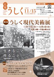 広報うしく平成29年11月15日号表紙