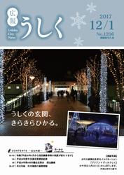 広報うしく平成29年12月1日号表紙