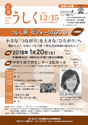 広報うしく平成29年12月15日号表紙