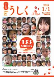 広報うしく平成30年1月1日号表紙