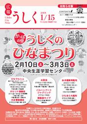 広報うしく平成30年1月15日号表紙
