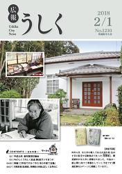 広報うしく平成30年2月1日号表紙