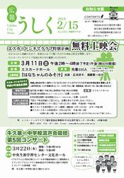 広報うしく平成30年2月15日号表紙