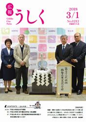 広報うしく平成30年3月1日号表紙