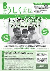 広報うしく平成30年3月15日号表紙