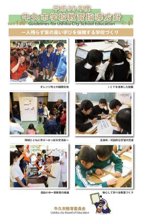 平成30年度牛久市学校教育指導方針