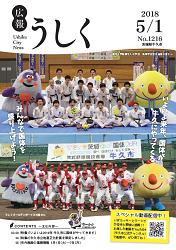 広報うしく平成30年5月1日号表紙