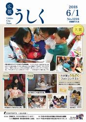 広報うしく平成30年6月1日号表紙