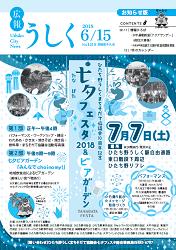広報うしく平成30年6月15日号表紙