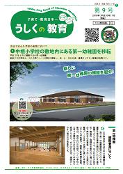 うしくの教育第9号表紙