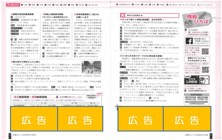 広報紙広告掲載イメージ