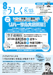 広報うしく平成30年8月15日号表紙