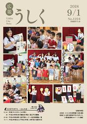 広報うしく平成30年9月1日号表紙