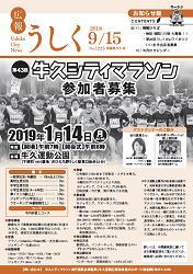 広報うしく平成30年9月15日号表紙