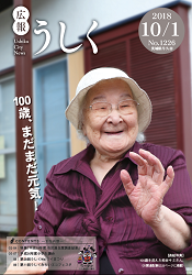 広報うしく平成30年10月1日号表紙