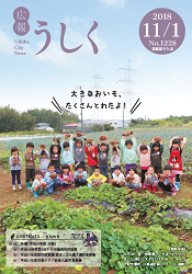 広報うしく平成30年11月1日号表紙