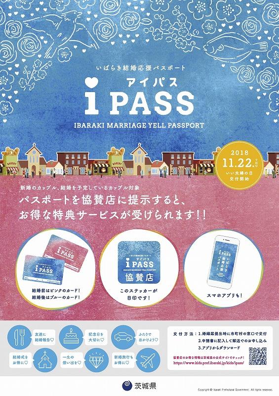 iPASS(アイパス)チラシ
