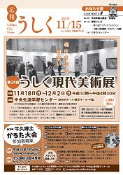 広報うしく平成30年11月15日号表紙