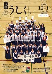 広報うしく平成30年12月1日号表紙