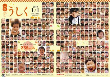 広報うしく 平成31年1月1日号表紙