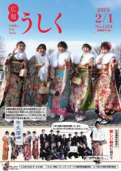広報うしく平成31年2月1日号表紙