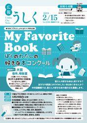 広報うしく平成31年2月15日号表紙