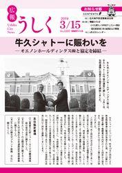 広報うしく平成31年3月15日号表紙