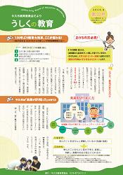 うしくの教育第10号表紙画像