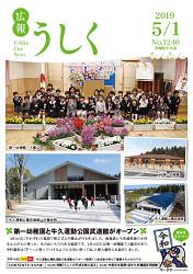 広報うしく令和元年5月1日号表紙