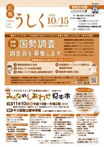 広報うしく令和元年10月15日号表紙