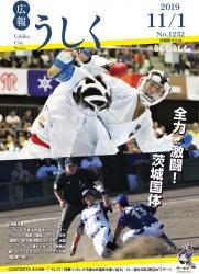 広報うしく令和元年11月1日号表紙