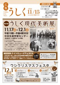 広報うしく令和元年11月15日号表紙