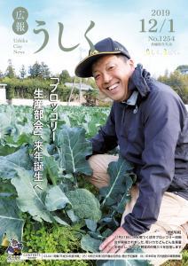 広報うしく令和元年12月1日号表紙