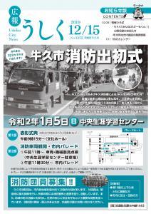 広報うしく令和元年12月15日号表紙